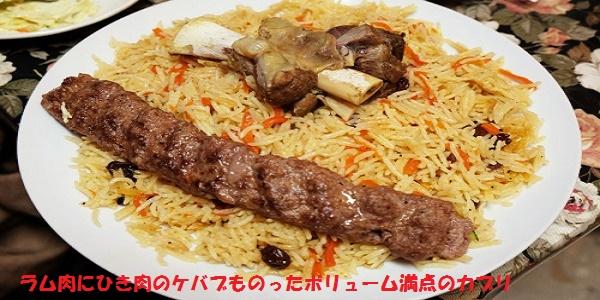 アフガン料理ー6