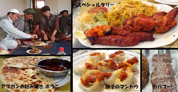 アフガン料理ー9