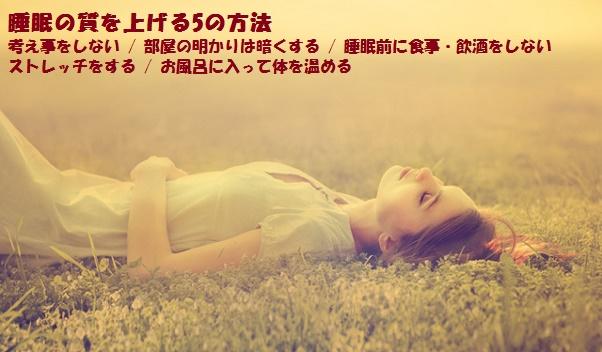 睡眠ー36