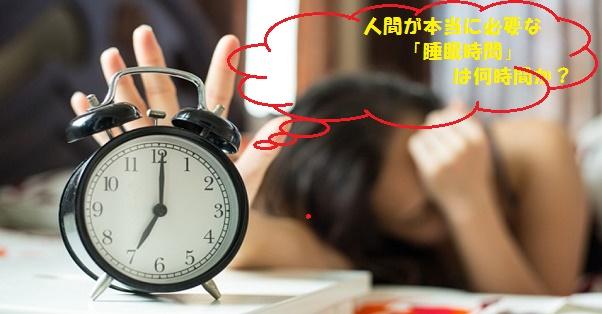 睡眠ー42