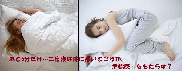 睡眠ー89