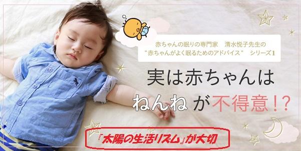 睡眠ー103