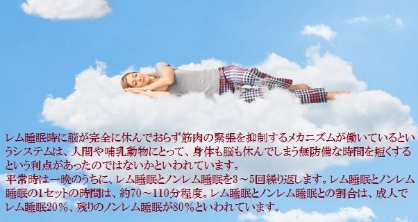 睡眠ー107