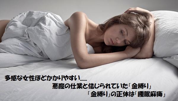 睡眠ー113