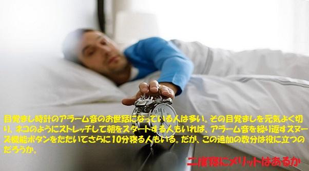 睡眠ー115