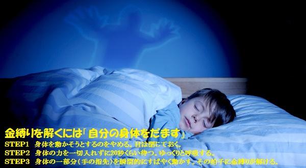 睡眠ー116