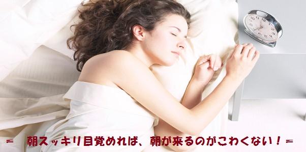 睡眠ー125