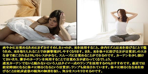 睡眠ー130