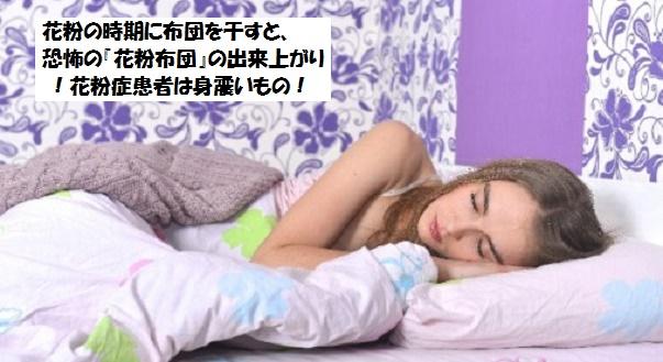 睡眠ー146