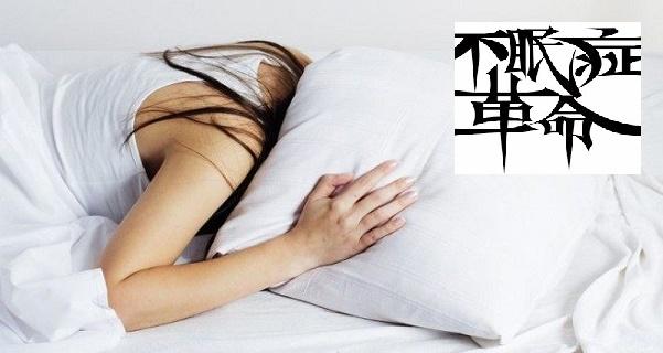 睡眠ー12