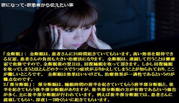 睡眠x-06