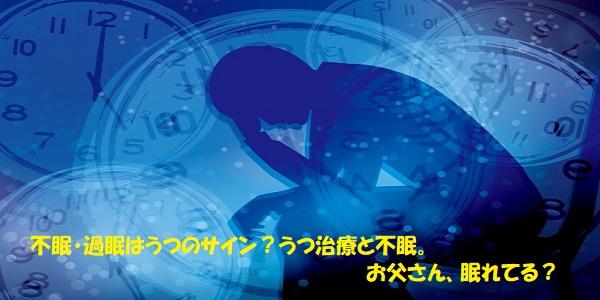 睡眠x-03
