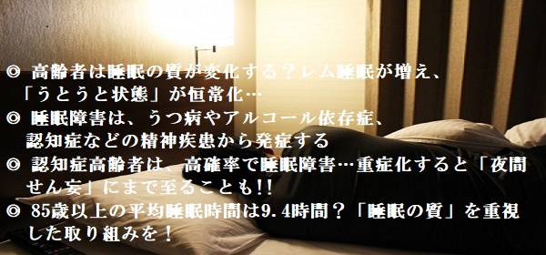 睡眠x-05