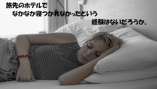 枕の変更-5