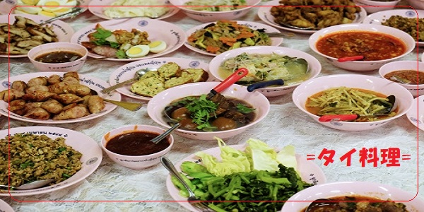 タイ料理ー1
