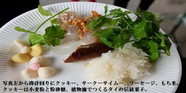 タイ料理ー2