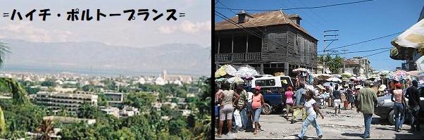 ハイチ-1