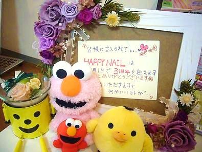 祝☆3周年!!