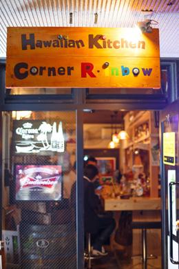 Corner Rainbow_0001.jpg