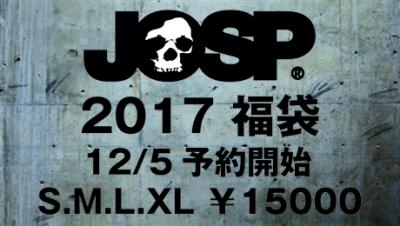 2017福袋のコピー.jpg