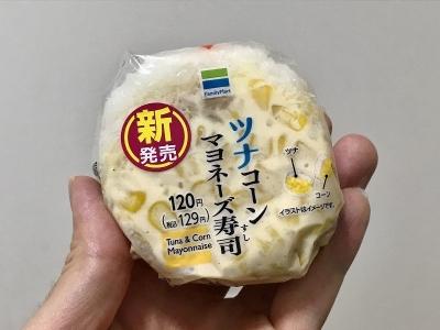 20200114_ファミマ_ツナコーンマヨネーズ寿司_01.jpg