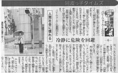 ニノ君通信6