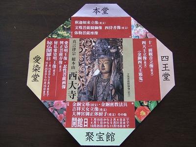 西大寺の拝観券