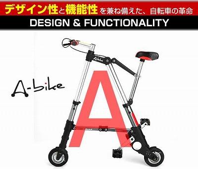 a-bike本物安心購入