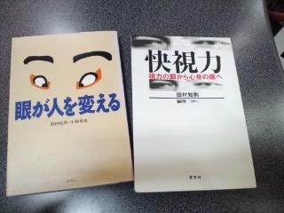 田村先生の本