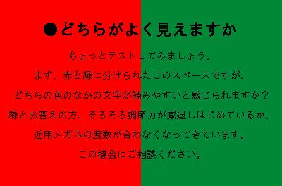 red_green.jpg