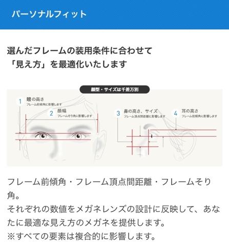 『快適メガネ研究会・MORE』のリレーブログ