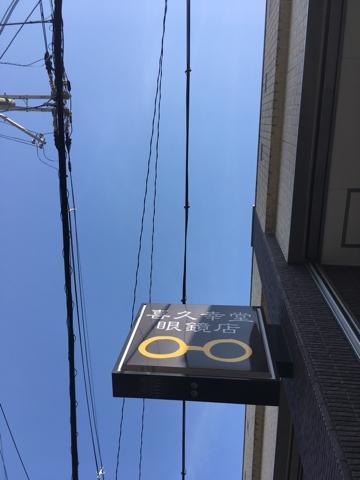 今日は…暑いです。(^_^;)