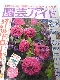 園芸ガイド 2003年6月号