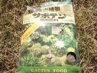 シャボテンの肥料