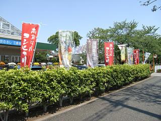 JA東京むさし 三鷹緑化センター 東八道路沿い