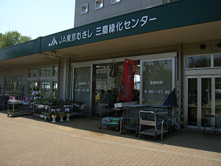JA東京むさし 三鷹緑化センター 正面