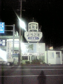 夜の小豆島(福田港)