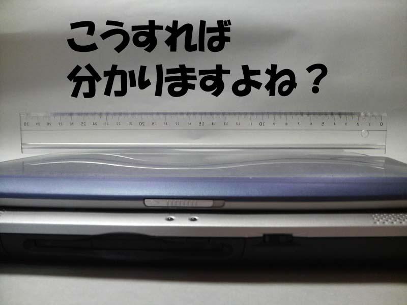 東芝ノートE6のトップカバー4