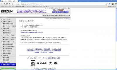 Chromeの画面