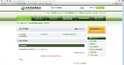 日本貸金業協会のサイトで検索してみました