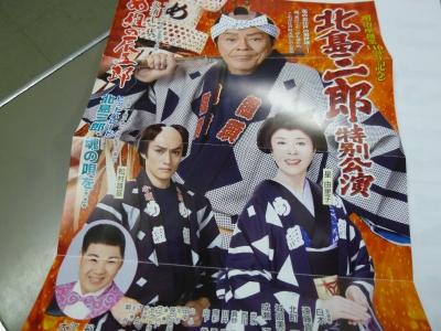 北島三郎公演