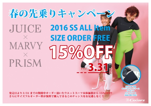 2016SS_15%OFFキャンペーン告知広告_JUICE_512.jpg
