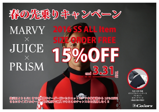 2016SS_15%OFFキャンペーン告知広告_MARVY_512.jpg
