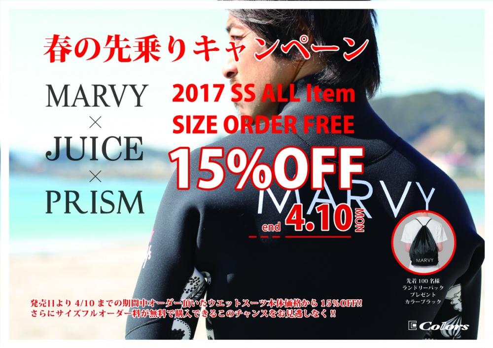 2017SS_15%OFF_MARVY_A3.jpg