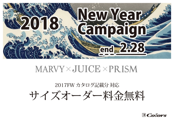 2018_新春キャンペーンフライヤー_600.jpg