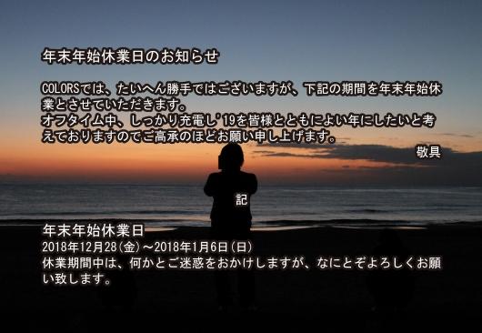 2018_年末ごあいさつ_530.jpg