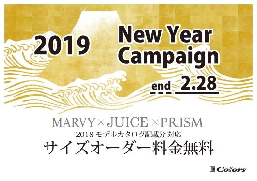 2019_新春キャンペーンフライヤー_530.jpg