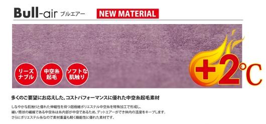 2018FW_02_店_生地.jpgtt_530.jpg