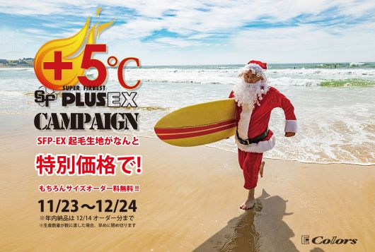 SFPキャンペーンWEB画像用_530.jpg