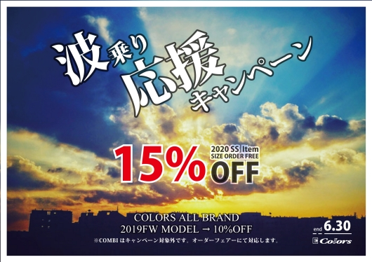 2020SS_15%OFF_波乗り応援キャンペーン_530.jpg